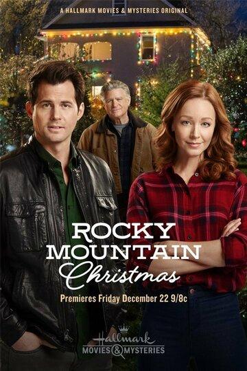 Рождество в Роки-Маунтин (ТВ) (2017)