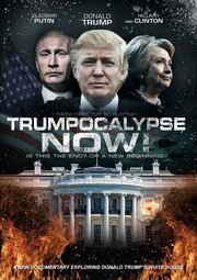 Смотреть онлайн Трампокалипсис сегодня!
