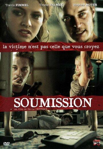 Воздержание (2008)