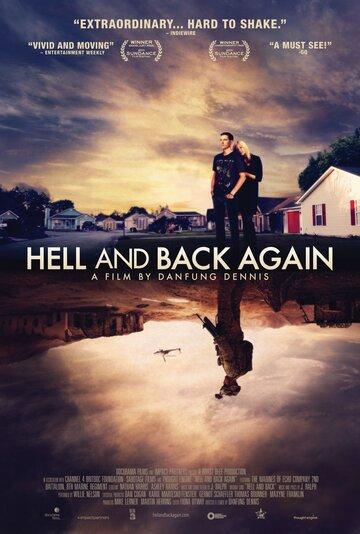 В ад и обратно