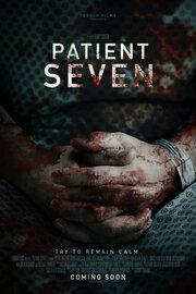Седьмой пациент (2016)