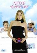 Легкое увлечение (2005)