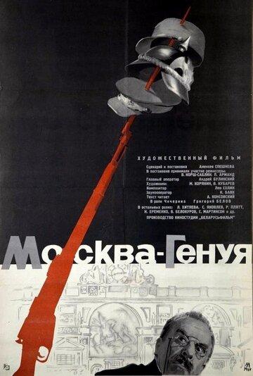 Москва – Генуя (1964) полный фильм