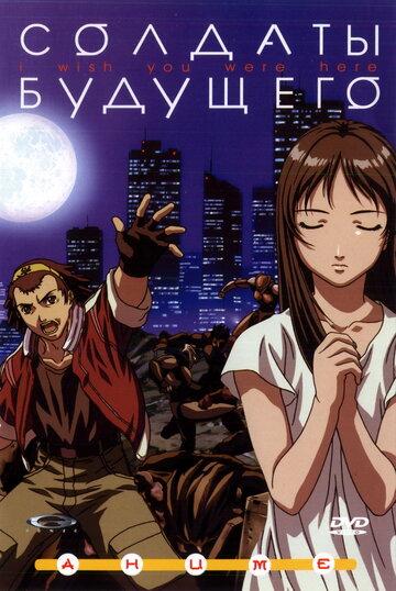 Постер к сериалу Солдаты будущего (2001)