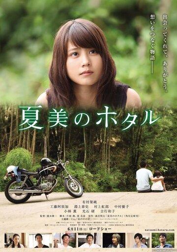 Светлячки Нацуми полный фильм смотреть онлайн