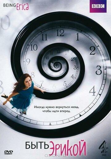 Быть Эрикой (сериал 2009 – 2011)
