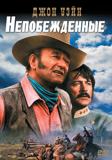 Постер к фильму Непобежденные (1969)
