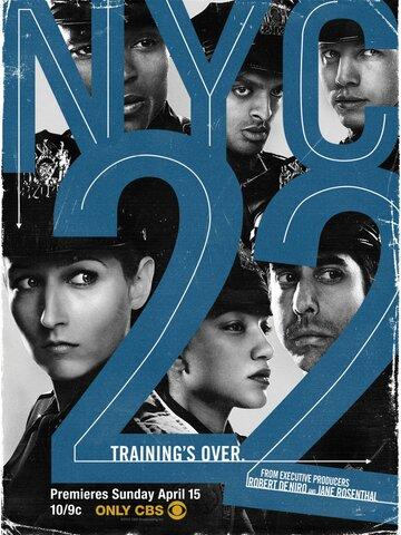 Нью-Йорк 22 смотреть онлайн