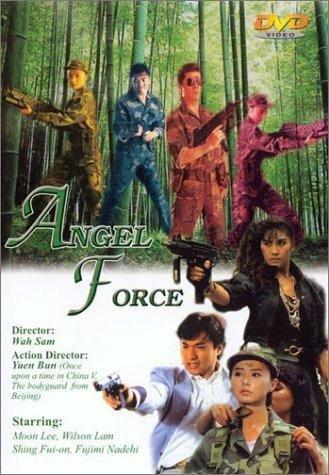 Спецгруппа «Ангелы» (1991)