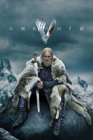 Викинги (2020)