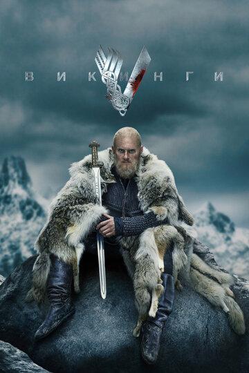 Викинги (1-4 сезон) - смотреть онлайн