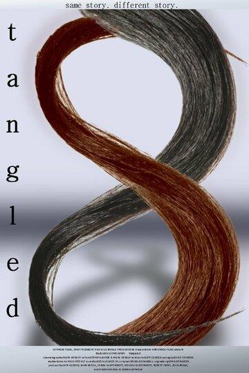 Спутанная восьмёрка (Tangled 8)