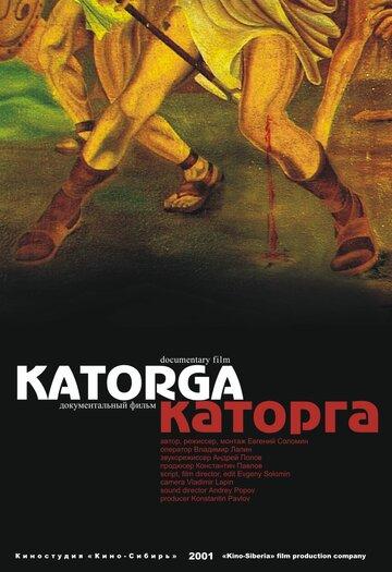 Каторга (Katorga)