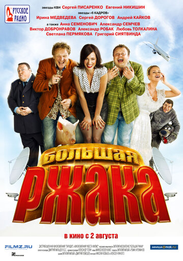 Большая ржака (Bolshaya rzhaka!)