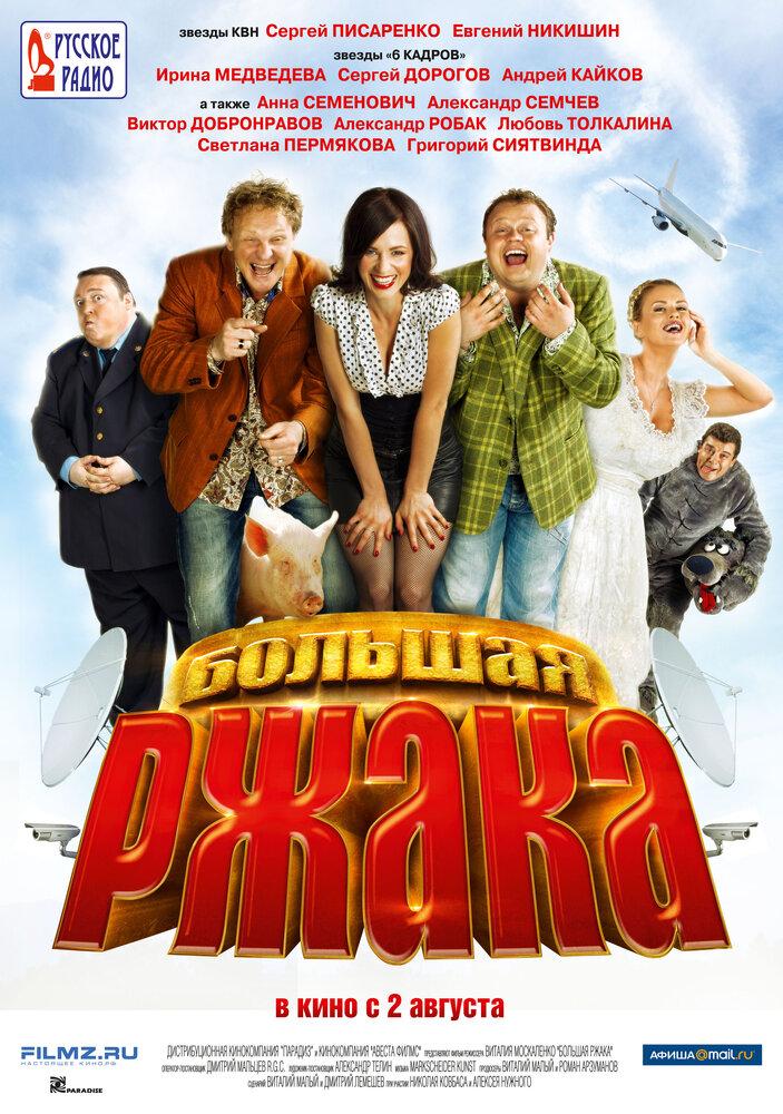 Большая ржака! (2012) - смотреть онлайн
