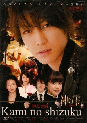 455567 - Божественные капли (2009, Япония): актеры