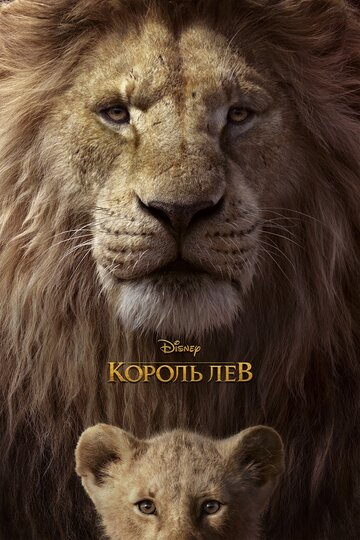 Король Лев (The Lion King2019)
