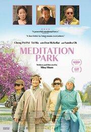 Кино Meditation Park (2018) смотреть онлайн