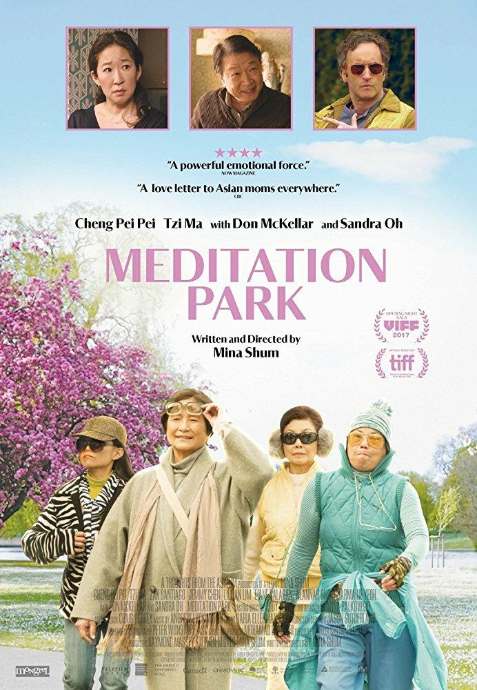 Парк для медитации 2017