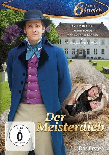 Вор и его учитель (Der Meisterdieb)