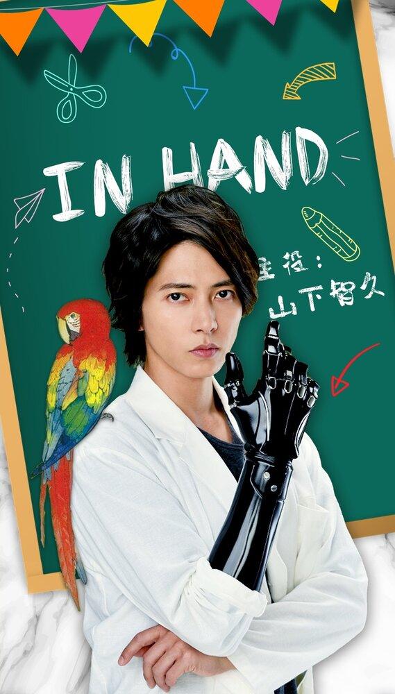 1232351 - В руке (2019, Япония): актеры
