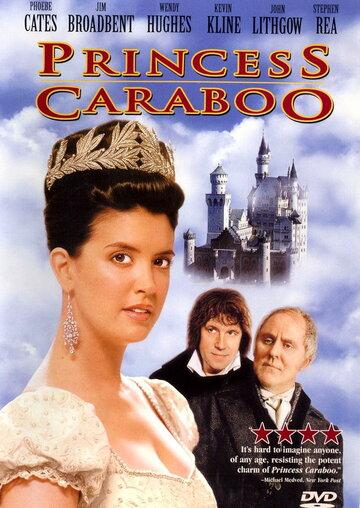 Принцесса Карабу (1994)
