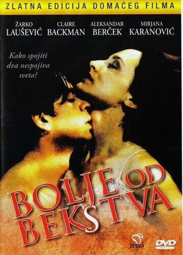 Лучше побега (1993)
