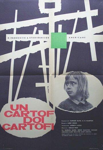 Раз картошка, два картошка (1964)