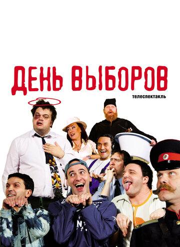 День выборов (2009)