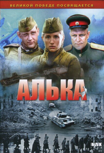 Алька (2006) смотреть онлайн 1 сезон все серии подряд в хорошем качестве