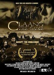 Клаанг (2010)