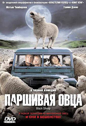 Паршивая овца / Black Sheep (2006) BDRip 720p | Лицензия