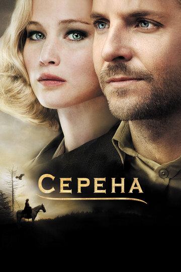 Серена (2014) полный фильм онлайн