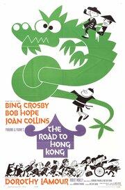Дорога в Гонконг (1962)