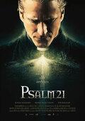 Псалом 21 смотреть онлайн бесплатно в хорошем качестве