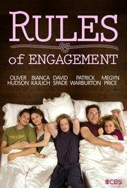Смотреть онлайн Правила совместной жизни