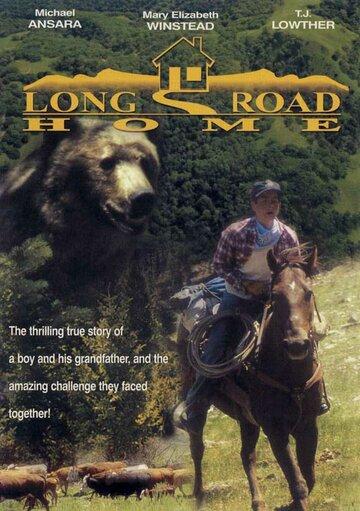 Долгая дорога домой (1999)