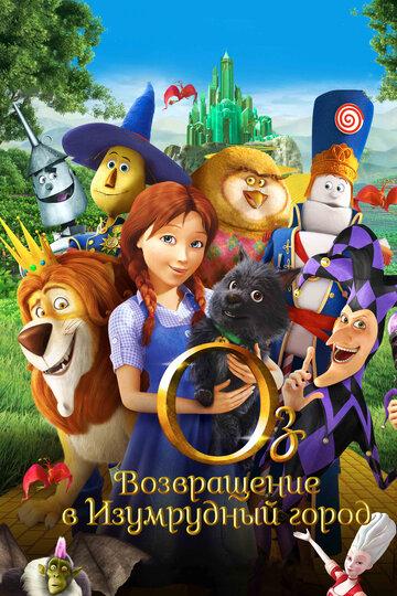 ��: ����������� � ���������� ����� (Legends of Oz: Dorothy's Return)