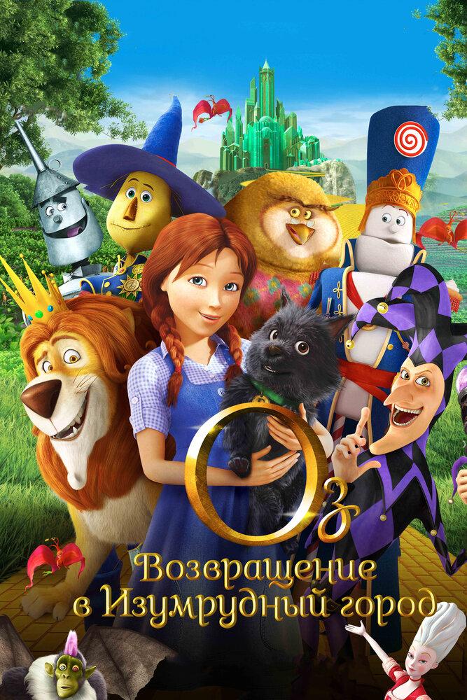 ������� ������ ��: ����������� � ���������� ����� / Legends of Oz: Dorothy's Return (2014)