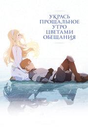 Укрась прощальное утро цветами обещания (2018)