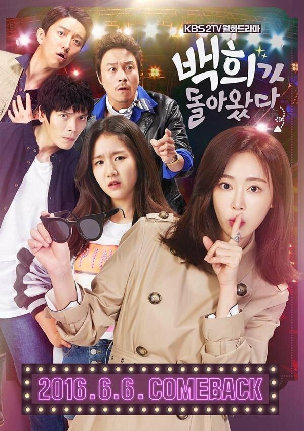 981365 - Пэк-хи вернулась ✦ 2016 ✦ Корея Южная