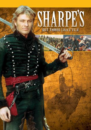 Битва Шарпа (1995)