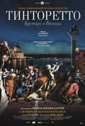 Тинторетто: Бунтарь в Венеции (Tintoretto. A Rebel in Venice)