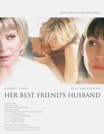 Муж лучшей подруги (2002)