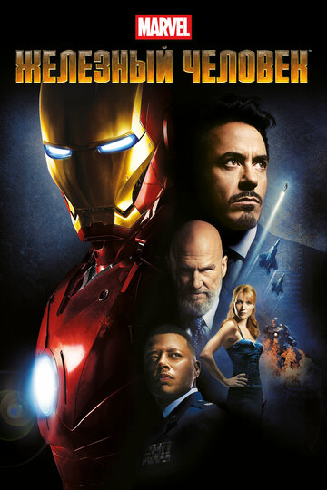 �������� ������� (Iron Man)