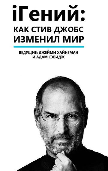 IГений: Как Стив Джобс изменил мир (ТВ)