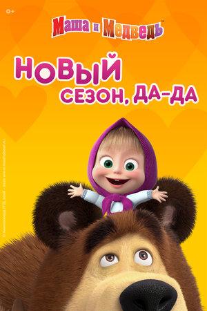 Маша и Медведь (2009)