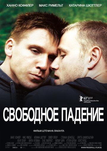 Фильм Свободное падение