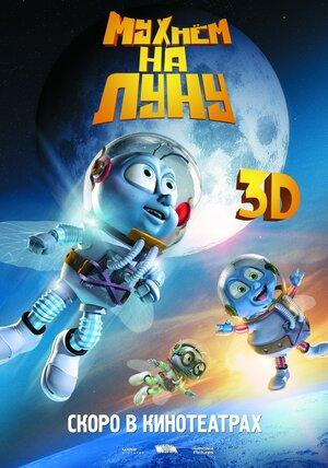 Мухнём на Луну (2008)