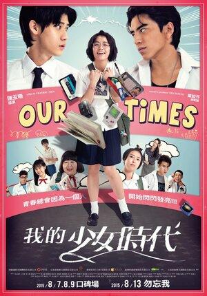 Наши времена  (2015)